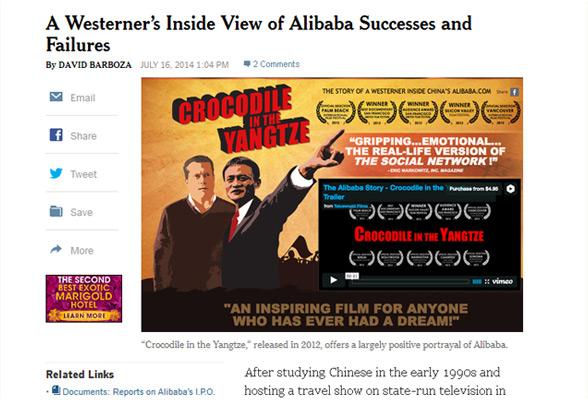 Startup movies #1: a crocodile in the yangtze (alibaba.